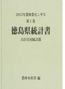 農林業センサス 2015年第1巻36 徳島県統計書