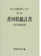 農林業センサス 2015年第1巻37 香川県統計書