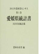 農林業センサス 2015年第1巻38 愛媛県統計書