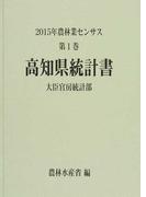 農林業センサス 2015年第1巻39 高知県統計書