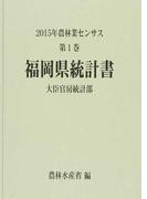 農林業センサス 2015年第1巻40 福岡県統計書