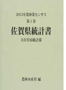 農林業センサス 2015年第1巻41 佐賀県統計書