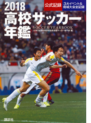 高校サッカー年鑑 公式記録 2018