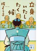 立身いたしたく候 (講談社文庫)(講談社文庫)