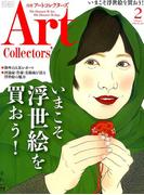 ARTcollectors (アートコレクターズ) 2018年 02月号 [雑誌]