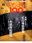 ニッポンの国宝100 2018年 1/30号 [雑誌]