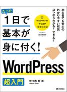たった1日で基本が身に付く! WordPress 超入門