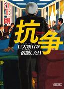 抗争 巨大銀行が溶融した日(朝日文庫)