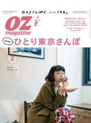 OZmagazine  2018年2月号  No.550