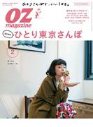 OZmagazine  2018年2月号  No.550(OZmagazine)