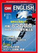 [音声DL付き]CNN ENGLISH EXPRESS 2018年2月号
