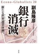 【期間限定価格】銀行消滅――新たな世界通貨体制へ