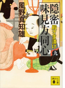 隠密 味見方同心(九) 殿さま漬け(講談社文庫)