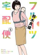 フルーツ宅配便 5(ビッグコミックス)