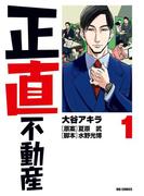 正直不動産 1(ビッグコミックス)
