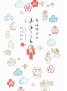 看護助手のナナちゃん 7(ビッグコミックススペシャル)