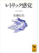 【期間限定価格】レトリック感覚