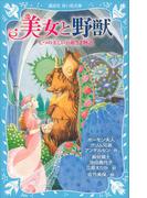 美女と野獣 七つの美しいお姫さま物語(講談社青い鳥文庫 )