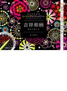 吉祥和柄 ポストカード (大人のためのヒーリングスクラッチアート)