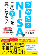 「つみたてNISA」はこの7本を買いなさい 世界No.1投信評価会社のトップが教える安心・簡単な投資法