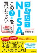 「つみたてNISA」はこの7本を買いなさい 世界No.1投信評価会社のトップが教える安心・確実な投資法