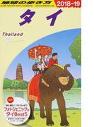 地球の歩き方 2018〜19 D17 タイ