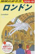地球の歩き方 2018〜19 A03 ロンドン