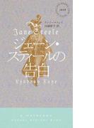 ジェーン・スティールの告白 (HAYAKAWA POCKET MYSTERY BOOKS)(ハヤカワ・ポケット・ミステリ・ブックス)