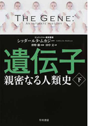 遺伝子 親密なる人類史 下