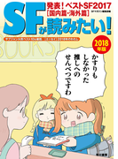 SFが読みたい! 2018年版 発表!ベストSF2017〈国内篇・海外篇〉