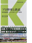 プロ野球と鉄道 新幹線開業で大きく変わったプロ野球