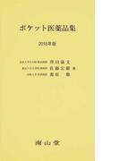 ポケット医薬品集 2018年版