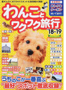 わんことワクワク旅行 愛犬と行くおでかけスポット&宿情報が満載! '18〜'19