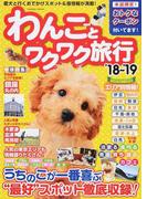 わんことワクワク旅行 愛犬と行くお出かけスポット&宿情報が満載! '18〜'19