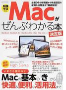 Macがぜんぶわかる本 知識ゼロから Windowsしか使ったことがないユーザー必読!OSの機能や操作の違いをやさしく解説 決定版