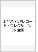 ジャズ・LPレコード・コレクション 35 全国