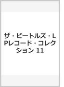 ザ・ビートルズ・LPレコード・コレクション 11