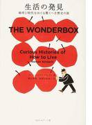 生活の発見 場所と時代をめぐる驚くべき歴史の旅