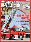 ニッポンの歴代はしご車BEST100 消防の花形・はしご車の歴史が全部わかる!