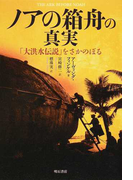 ノアの箱舟の真実 「大洪水伝説」をさかのぼる