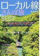 ローカル線さんぽ旅BEST 首都圏版