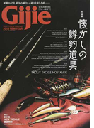 Gijie TROUT FISHING MAGAZINE 2018NEW YEAR 総力特集懐かしの鱒釣道具