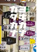 まちの文字図鑑ヨキカナカタカナ