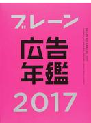 ブレーン広告年鑑 2017