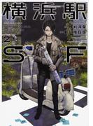 横浜駅SF 2 (角川コミックス・エース)(角川コミックス・エース)