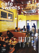 カフェ−スイーツ vol.186 カフェの経営、教えます デザートの美学