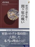 経済で謎を解く関ケ原の戦い (青春新書INTELLIGENCE)