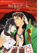 男と女のゲーム (ハーレクインコミックス・ダイヤ)