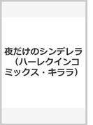 夜だけのシンデレラ (ハーレクインコミックス・キララ)