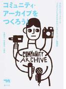 コミュニティ・アーカイブをつくろう! せんだいメディアテーク「3がつ11にちをわすれないためにセンター」奮闘記